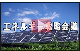 エネルギー戦略会議3