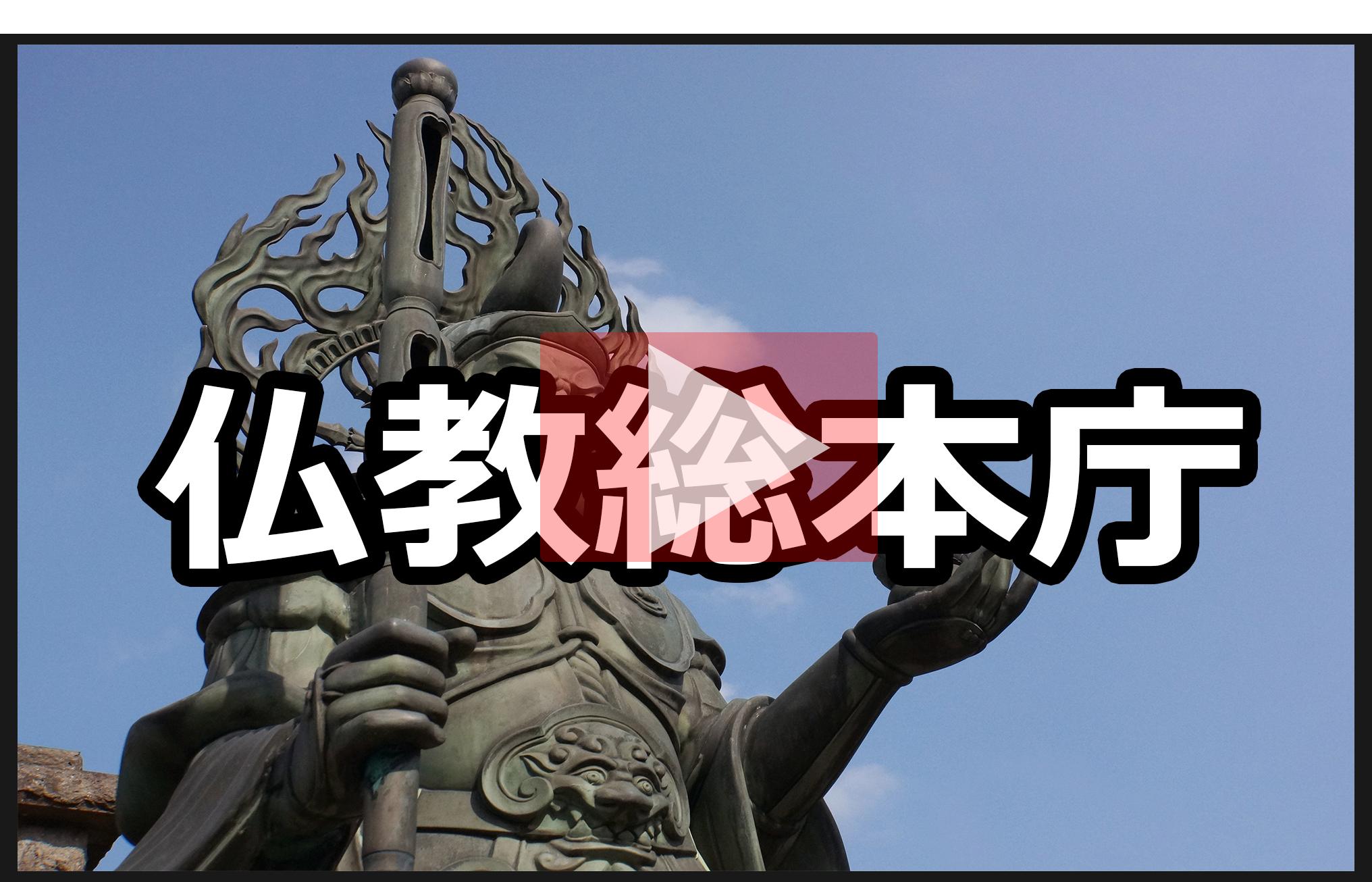 仏教総合本庁