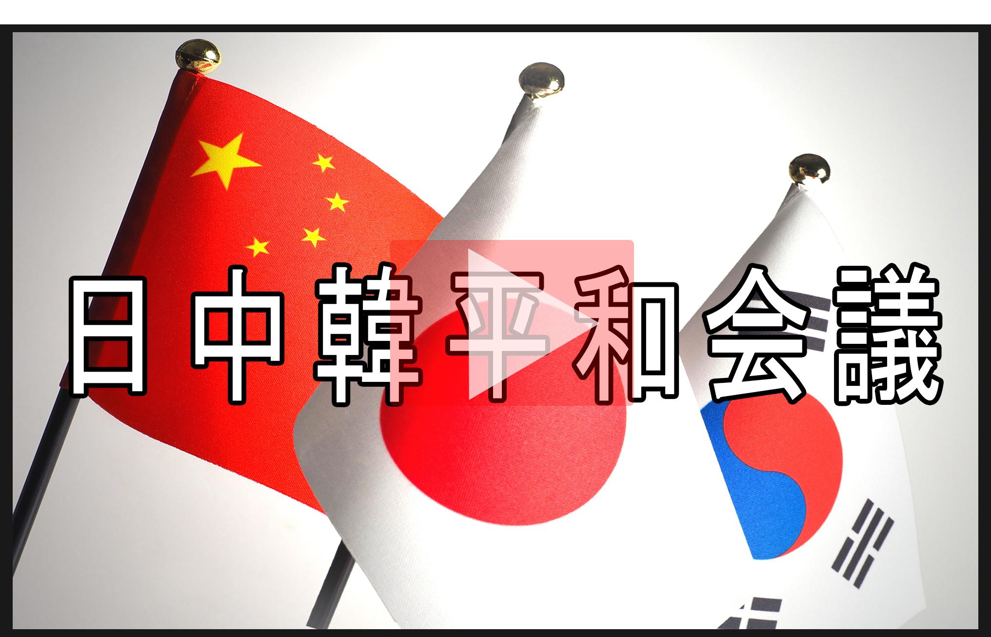日中韓平和会議