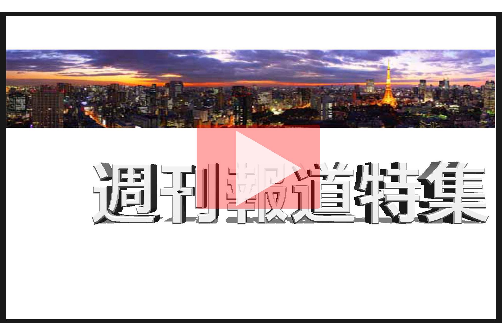 週刊報道特