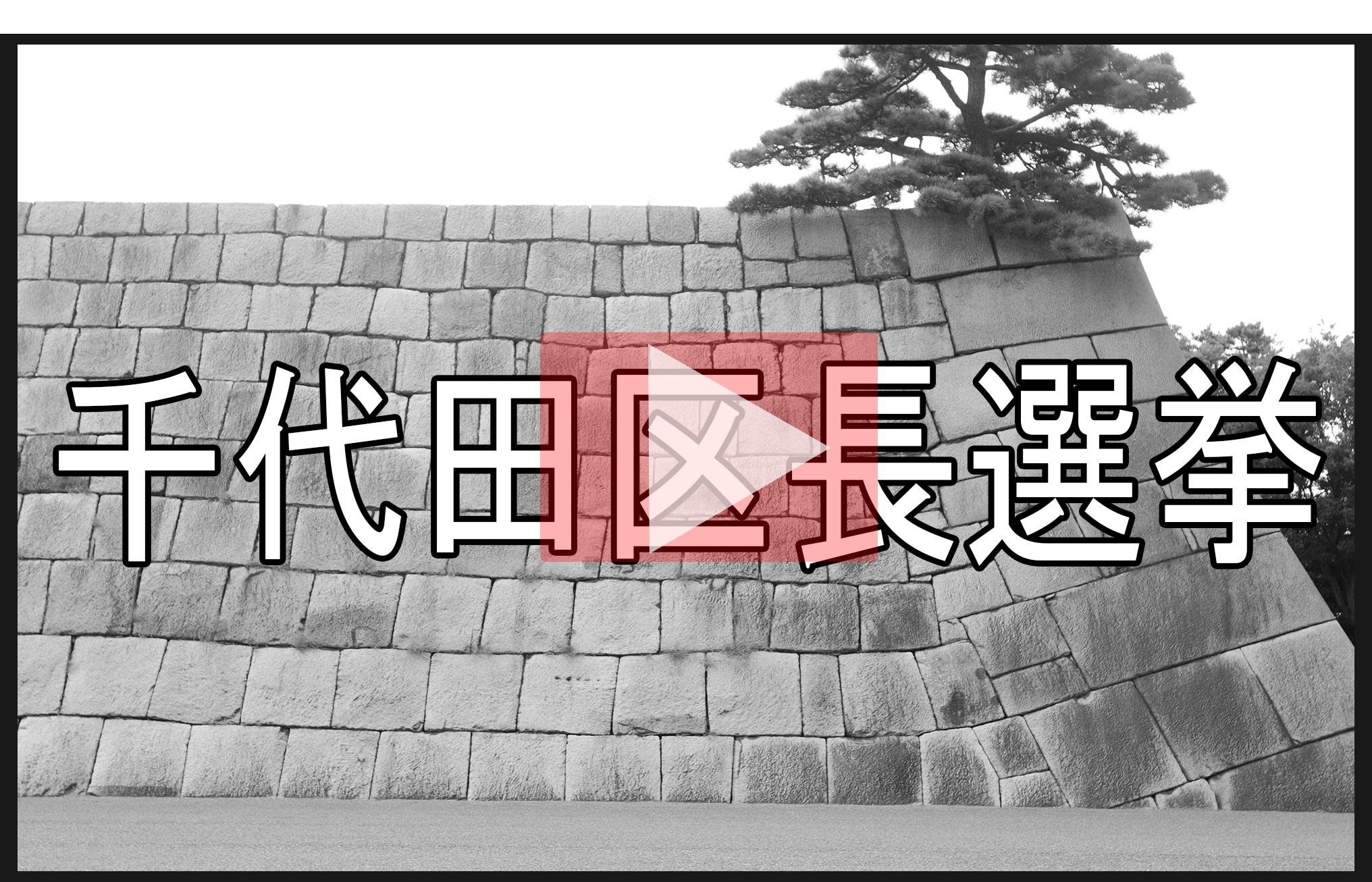 千代田区区長選挙