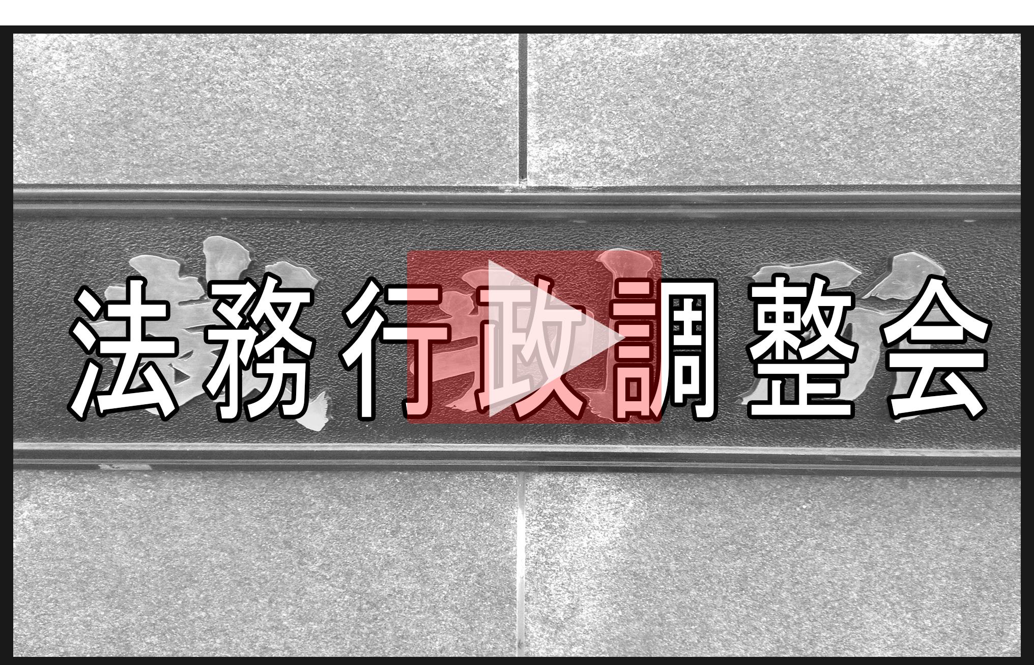 法務行政調査会