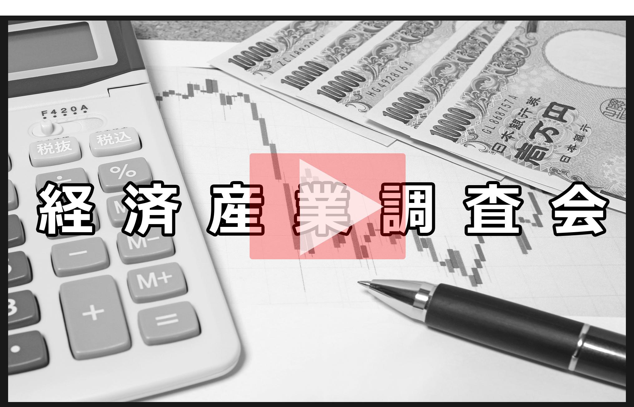 経済産業調査会